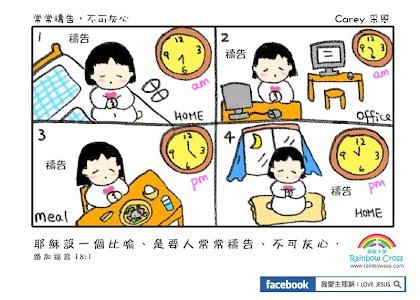 漫畫聖經 試看繁體中文 comic bible trial screenshot 8