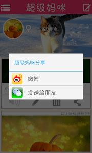超级妈咪 screenshot 2
