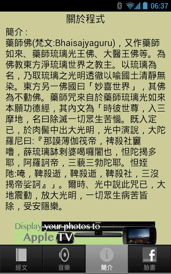 藥師咒 - Android Apps on Google Play