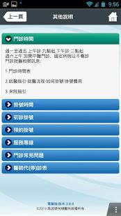 高雄榮總行動掛號 - Google Play 應用程式