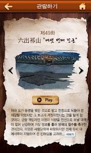 삼국지 13 (EBS 교육방송 방영) screenshot 2