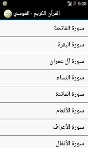 عبد الرحمن العوسي - لا إعلانات screenshot 1