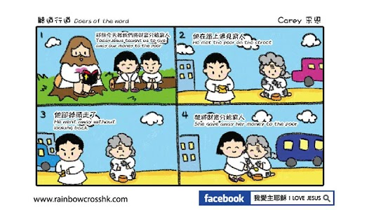 Comic Bible 漫畫聖經 Comic Jesus screenshot 8