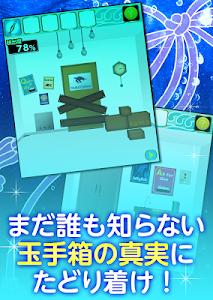 脱出ゲーム 謎解き玉手箱・絶対に開けてはいけない screenshot 1