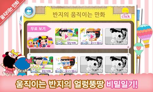 반지의 얼렁뚱땅 만화 screenshot 2