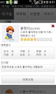 감성톡  (미팅소개팅채팅커플맞선애인만남친구만들기번개) screenshot 2
