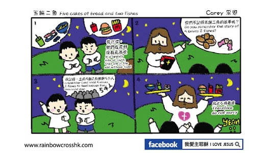 Comic Bible 漫畫聖經 Comic Jesus screenshot 4