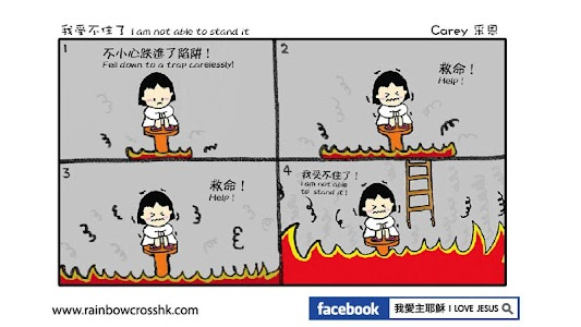 Comic Bible 漫畫聖經 Comic Jesus screenshot 9