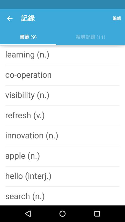 英漢字典 | 漢英字典 - 支援簡體/繁體中文和離線英語發音 - Google Play Android 應用程式