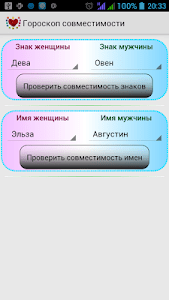 Гороскоп совместимости screenshot 0