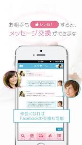 生年月日から運命の出会いが見つかる恋活・婚活 -Aishow screenshot 9