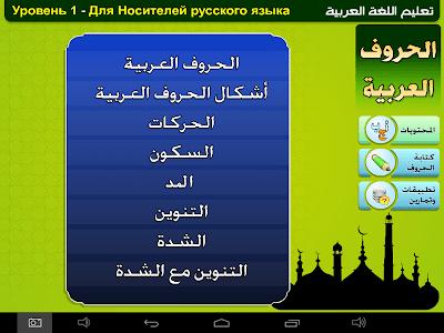 изучению арабского языка screenshot 0