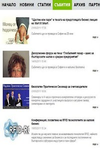 NewBusiness.bg News Reader screenshot 1