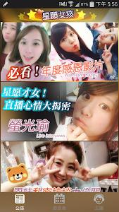 台湾星愿女孩 screenshot 0