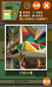 國立新營高工校園簡介 screenshot 1