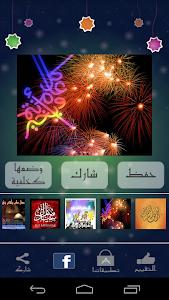 بطاقات عيد الفطر 2014 screenshot 4
