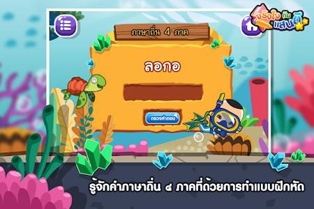 สนุกกับภาษาถิ่น Free screenshot 1