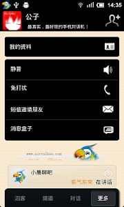 爱滔客(Airtalkee) screenshot 5