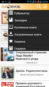 Аудиокниги - SaleBook screenshot 2