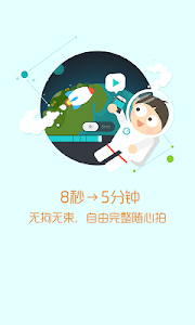 腾讯微视 screenshot 8