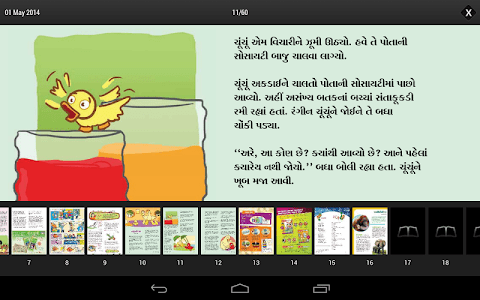 Champak Gujarati screenshot 0