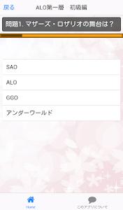 QuizForソードアートオンラインSAOマザーズ・ロザリオ screenshot 1