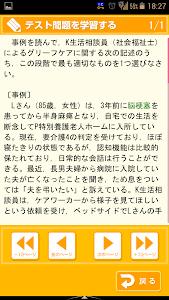 傾向と対策 社会福祉士試験 screenshot 7