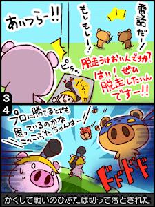 どうぶつランド「シューティング☆ブター」 screenshot 2