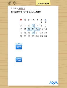 文字式の利用(中2) さわってうごく数学「AQUAアクア」 screenshot 2