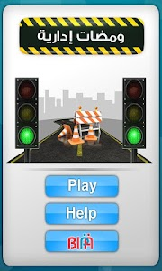 Traffic Game screenshot 0