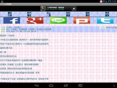 PTT Web BBS 閱讀器 screenshot 12