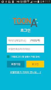 Toon-A (툰아,웹툰교육,웹툰아카데미,웹툰,만화) screenshot 2