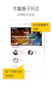 蜂窝-免费电话约聊,熟人、电话、朋友、语聊、聊天、圈子 screenshot 2