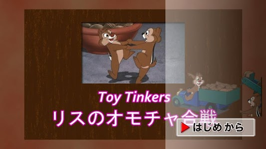 チップとデール:リスのおもちゃ合戦 screenshot 0