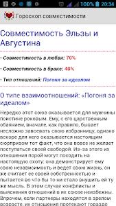 Гороскоп совместимости screenshot 3