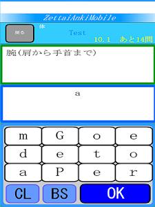 絶対暗記モバイル screenshot 4