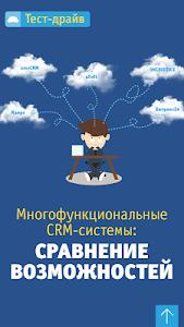 В Облаке.РФ screenshot 2