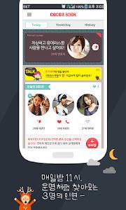 코코아북 소개팅 - 7년간 당신과 함께 해온 소개팅어플 screenshot 2