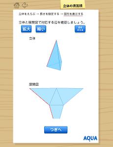立体の表面積 さわってうごく数学「AQUAアクア」 screenshot 5