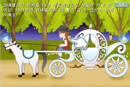 루미키즈 유아동화 : 신데렐라(무료) screenshot 5