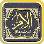 الأم للإمام الشافعي