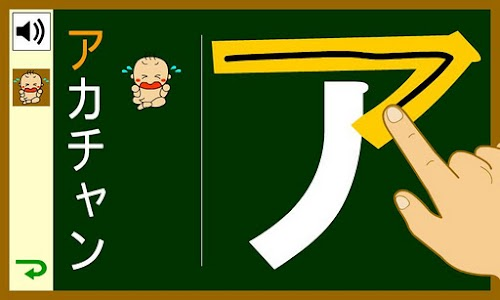 Japanese_katakana screenshot 0