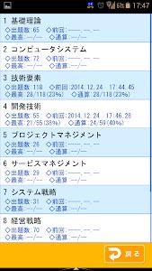 傾向と対策 応用情報技術者試験 screenshot 2