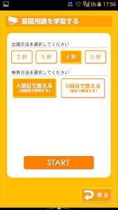 傾向と対策 情報セキュリティスペシャリスト試験 screenshot 3
