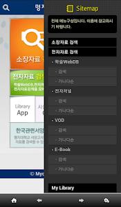 명지대도서관 screenshot 4