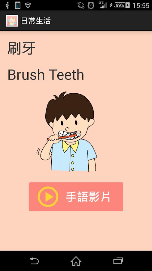 香港嬰兒手語1 - Android Apps on Google Play