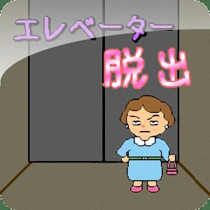 エレベーター脱出ゲーム