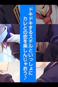 乙女ゲーム「ミッドナイト・ライブラリ」【瀬川善ルート】 screenshot 1
