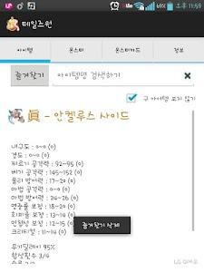 테일즈원(테일즈위버 정보 어플리케이션) screenshot 2