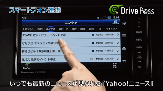 Drive P@ss screenshot 3